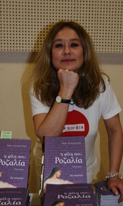 Γωγώ Ατζολετάκη: Παρουσίασε το βιβλίο της