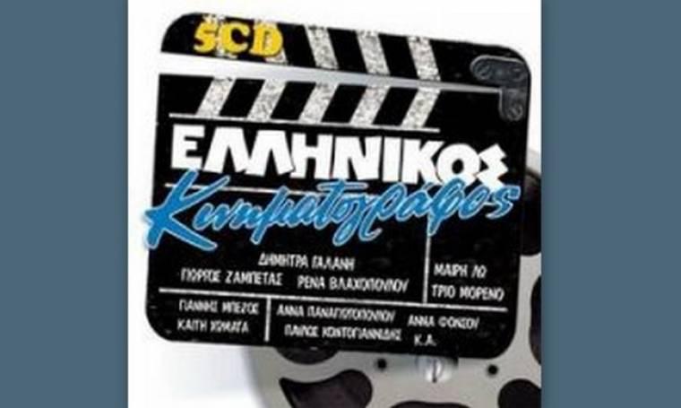 Ντουμπλαρίσματα ρόλων στον Ελληνικό κινηματογράφο