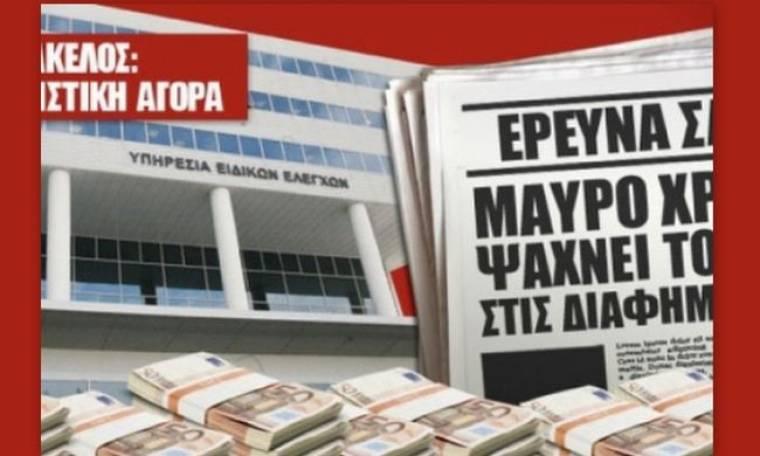 «Μαύρο χρήμα» ψάχνει το ΣΔΟΕ στις διαφημιστικές!
