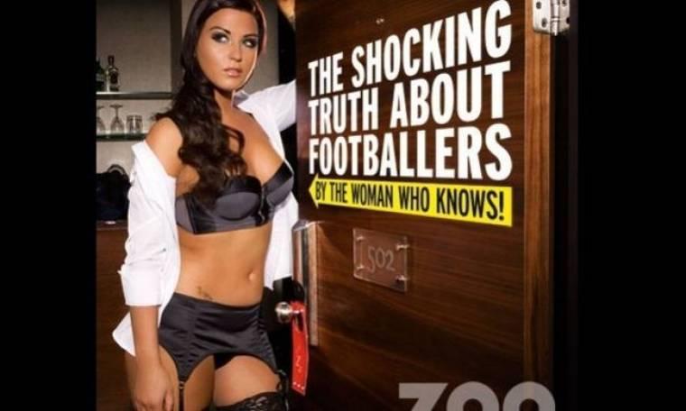 Τα άπλυτα μιας… ερωμένης «μυρίζουν» ποδόσφαιρο(photostory)