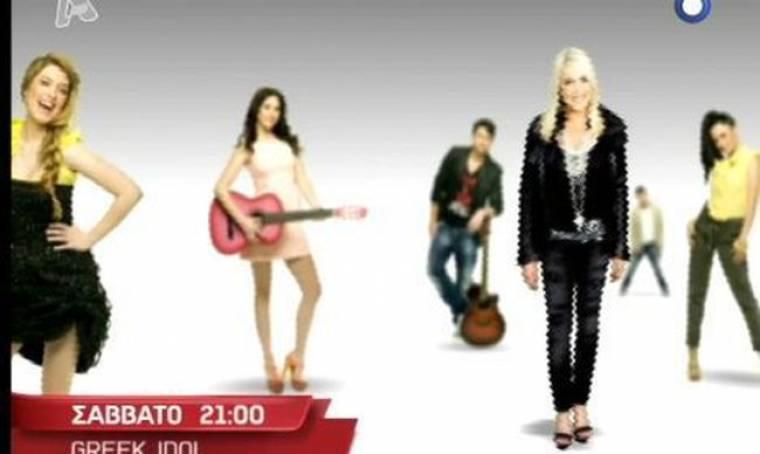 Το τρέιλερ για τα Live του Greek Idol