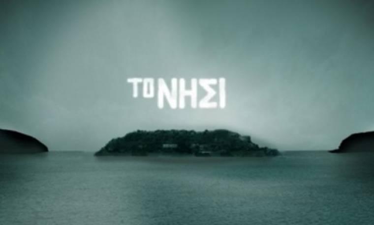 Συγκλονιστικές οι εξελίξεις στο «Νησί»