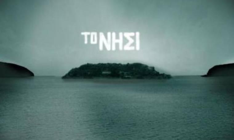 Σχεδόν 3 εκατομμύρια τηλεθεατές είδαν «Το Νησί»