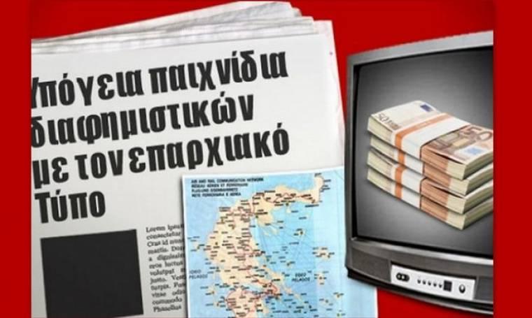 «Υπόγεια» παιχνίδια διαφημιστικών με τον επαρχιακό Τύπο