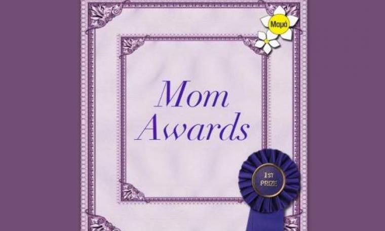 Το βραβείο της καλύτερης μαμάς το κερδίζει πάντα η δική μου