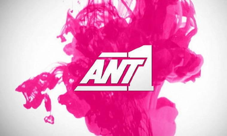 Αύριο τα σπουδαία στον Ant1!