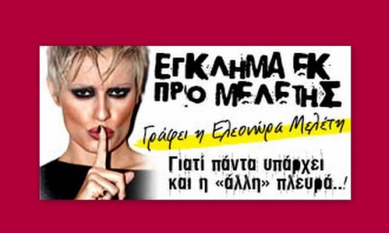 Η εγκληματικότητα φταίει, όχι η εθνικότητα (Γράφει αποκλειστικά Η Ελεονώρα Μελέτη στο Queen.gr)