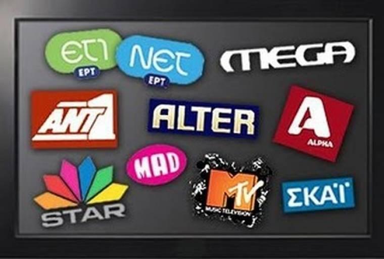 Ποιο κανάλι κέρδισε τη μάχη της τηλεθέασης χθες;