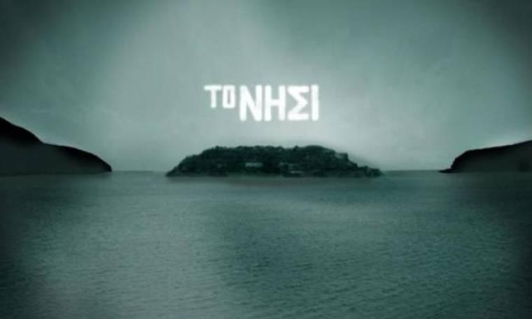 Συγκλονιστικό το προτελευταίο επεισόδιο της σειράς «Νησί»