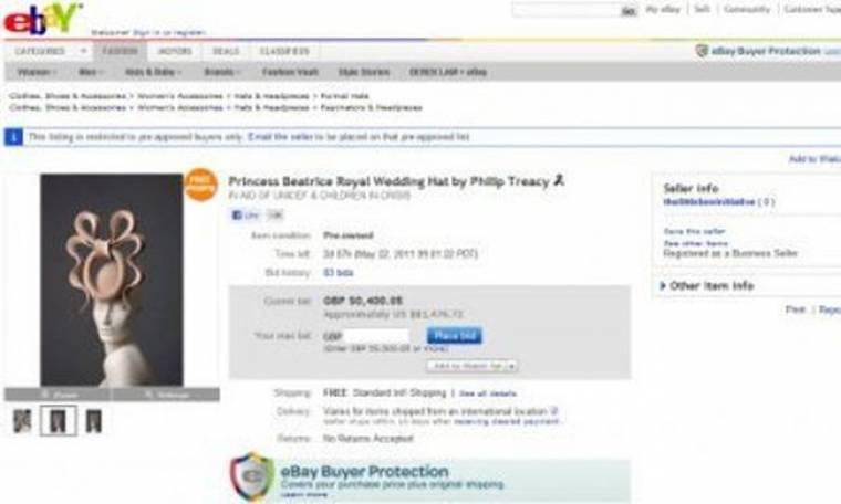 Πριγκιπική δημοπρασία στο eBay