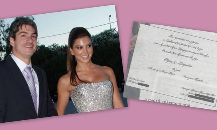 Σταματίνα Τσιμτσιλή-Θέμης Σοφός: Αυτό είναι το προσκλητήριο του γάμου τους!