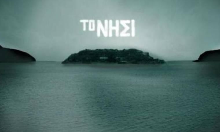 Video: «Το Νησί» στην «Ανατροπή»
