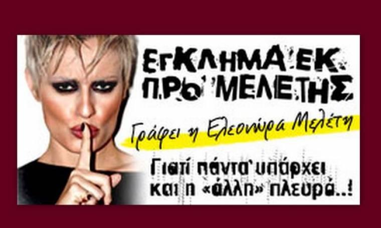 Φοβάμαι ότι τελικά ...φοβάμαι! (Γράφει η Ελεονώρα Μελέτη στο Queen.gr)