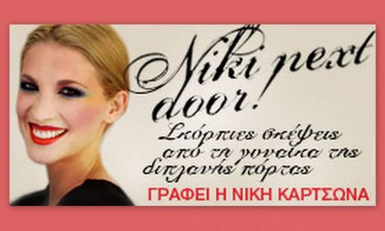 Έχουμε τελικά υπερεκτιμήσει το πρόσωπό μας εμείς οι γυναίκες (Γράφει αποκλειστικά η Νίκη Κάρτσωνα στο Queen.gr)