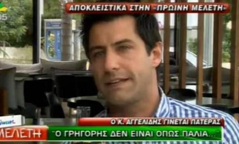 Κωνσταντίνος Αγγελίδης: «Ο Γρηγόρης δεν είναι όπως παλιά… Το σύστημα τον έκαψε»