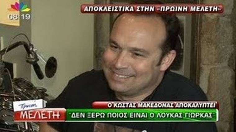 "Video: Μακεδόνας:""Δεν ξέρω ποιος είναι ο Λούκας Γιώρκας"""