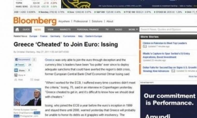 "Bloomberg: Νέο ""χτύπημα"" Issing -Υποστηρίζει πως η ""Ελλάδα ""έκλεψε"" για να ενταχθεί στο ευρώ"""