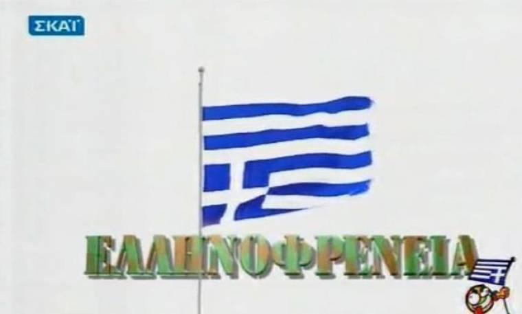 Αυλαία χθες για την «Ελληνοφρένεια»