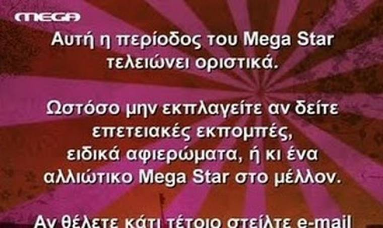 Video: Αυλαία για το Mega star! Η συγκίνηση της Στικούδη!