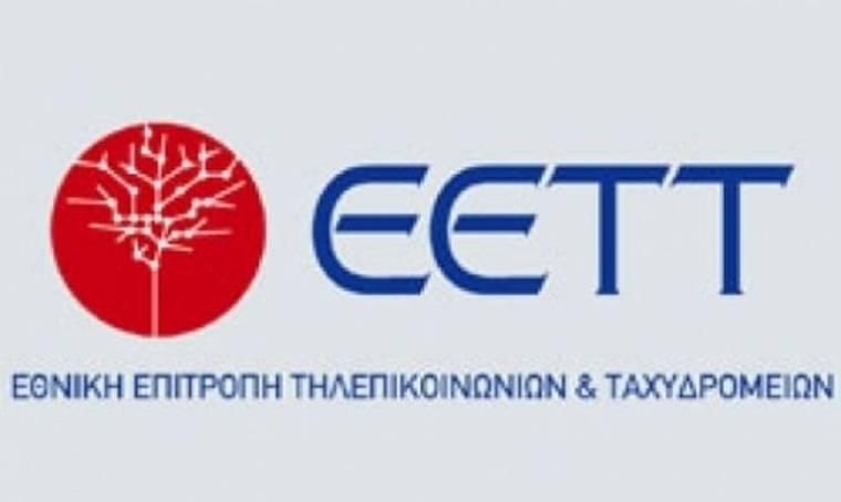 ΕΕΤΤ: Συνέδριο για την ψηφιακή τηλεόραση