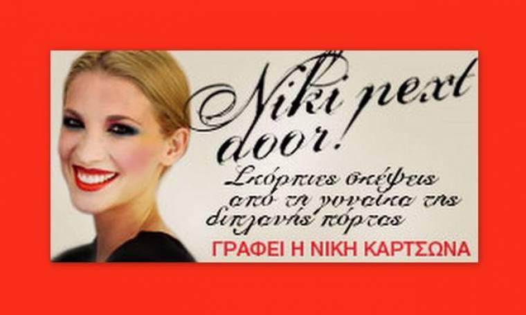 Happy ή χάπι; (Γράφει αποκλειστικά η Νίκη Κάρτσωνα στο Queen.gr)