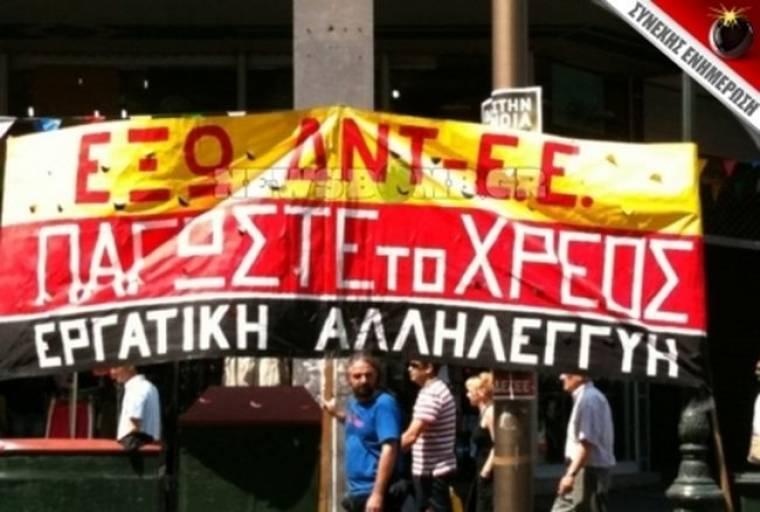 Συγκέντρωση διαμαρτυρίας ΓΣΕΕ - ΑΔΕΔΥ