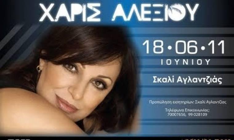 Η Χάρις Αλεξίου στις 18 Ιουνίου στην Κύπρο