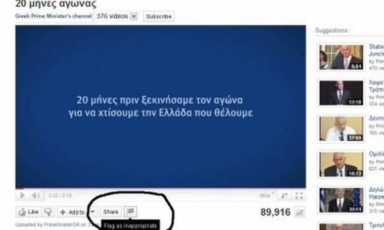 Εξαφανίστε το βίντεο…της ντροπής!