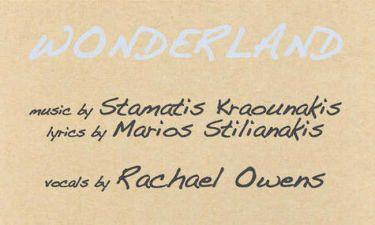 Πρώτη Παγκόσμια Κυκλοφορία του Ψηφιακού Δίσκου «Wonderland»