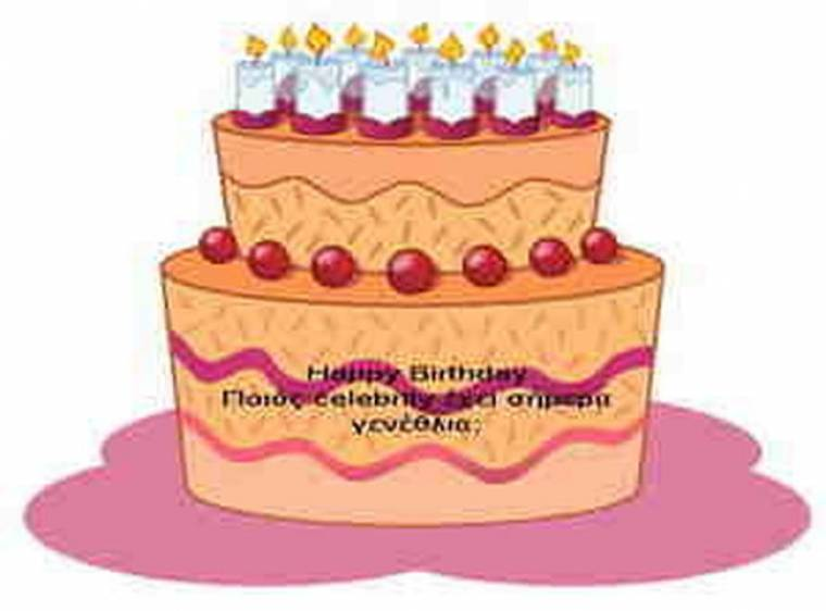 Ποιοι celebrities έχουν γενέθλια σήμερα 10 Σεπτεμβρίου;