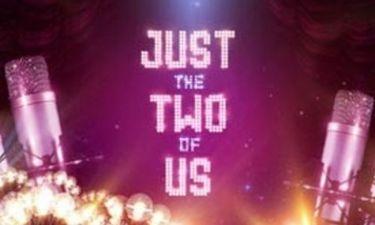 Μόνο δυο άτομα έχουν κλείσει για το «Just the two of us 2» - Δείτε ποια