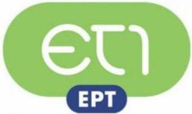Το κλείσιμο της ΕΤ1 φέρνει ντόμινο αλλαγών