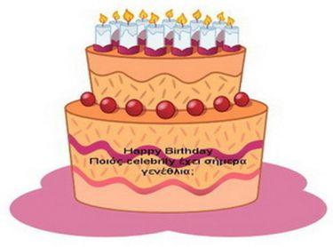 Ποιοι celebrities έχουν γενέθλια σήμερα και πόσο γίνονται;