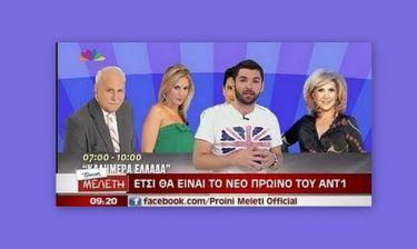 Video: Επιστρέφει η «Καλημέρα Ελλάδα»! Η μορφή του πρωινού του Ant1!