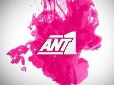 Έτοιμος ο ΑΝΤ1 για τη μάχη της τηλεθέασης