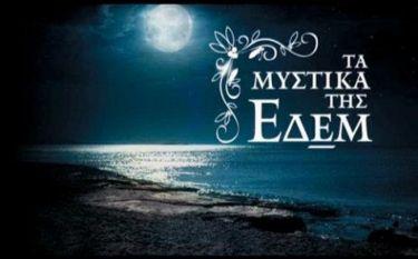 Όλα όσα θα συμβούν στα πρώτα επεισόδια των «Μυστικών της Εδέμ»