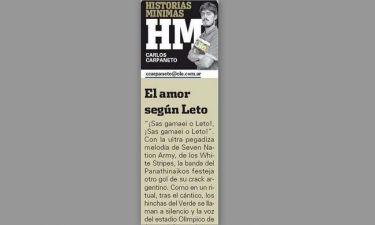 «Σας κάνει… έρωτα ο Λέτο»