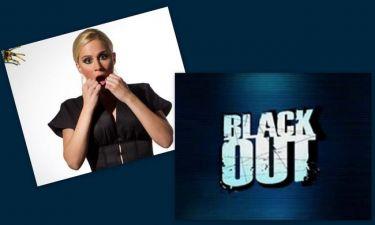 Ποιοι celebrities θα διαγωνιστούν στο σκοτάδι;