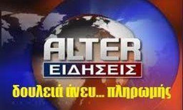 Χωρίς δελτίο ειδήσεων και Νικολούλη και σήμερα το Alter