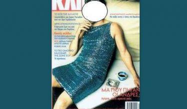 Ποιος πολύ γνωστός Έλληνας ηθοποιός είχε ποζάρει με γυναικεία ρούχα σε εξώφυλλο περιοδικού;