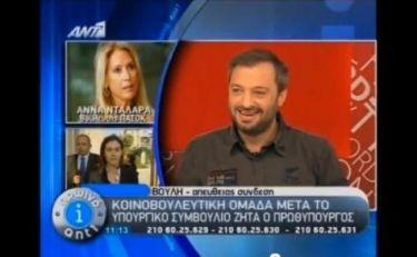 Video: Η απορία του Φερεντίνου και η αποστομωτική απάντηση της Άννας Νταλάρα!