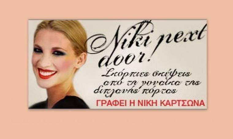 Για μια χούφτα ευρώ (Γράφει αποκλειστικά στο queen.gr η Νίκη Κάρτσωνα)