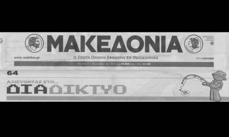 Η εφημερίδα «Μακεδονία» αναστέλλει τη λειτουργία της