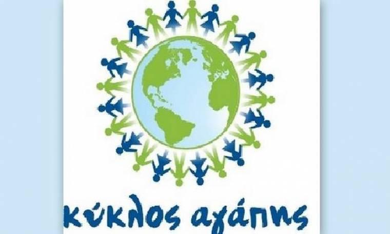 Κύκλος Αγάπης: Διοργανώνει Bazzar αλληλεγγύης
