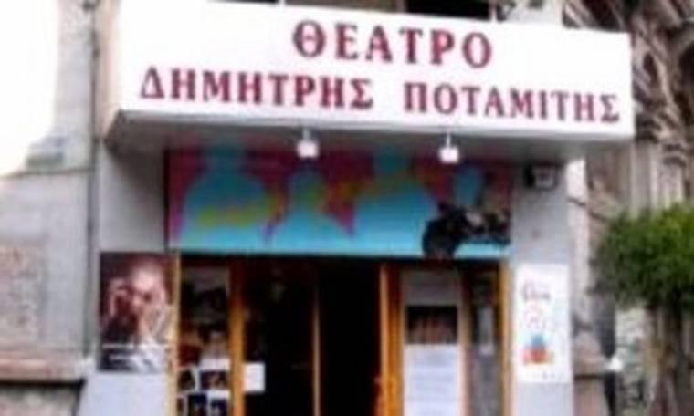 Κλείνει το θέατρο «Δημήτρης Ποταμίτης»