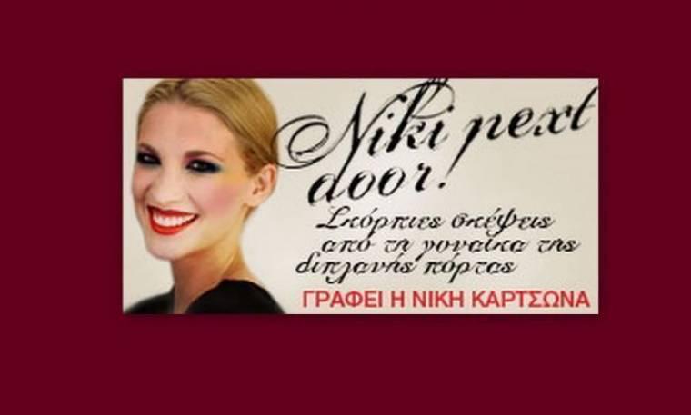 Υπάρχουν φίλοι και φίλοι... (Γράφει αποκλειστικά η Νίκη Κάρτσωνα στο Queen.gr)