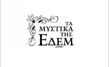 «Μυστικά της Εδέμ»: Ο Πέτρος αποκαλύπτει στην Αμαλία ότι θα φύγει!