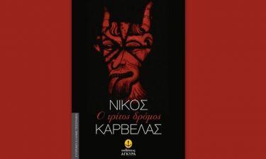 Κυκλοφόρησε το μυθιστόρημα του Νίκου Καρβέλα