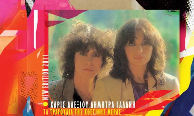 Αλεξίου-Γαλάνη: «Tα τραγούδια της χθεσινής μέρας» επανακυκλοφορούν