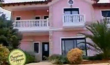 Δείτε το σπίτι που θα φιλοξενεί την «Οικογένεια της συμφοράς»